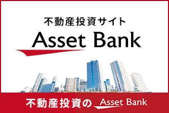 不動産投資サイトAsset Bank(アセットバンク)