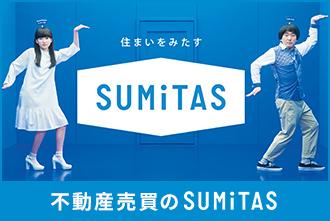 不動産売買の住まいをみたすSUMiTAS(スミタス)
