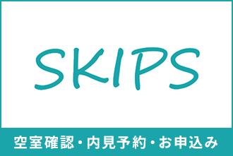 SKIPS空室確認・内見予約・お申込み